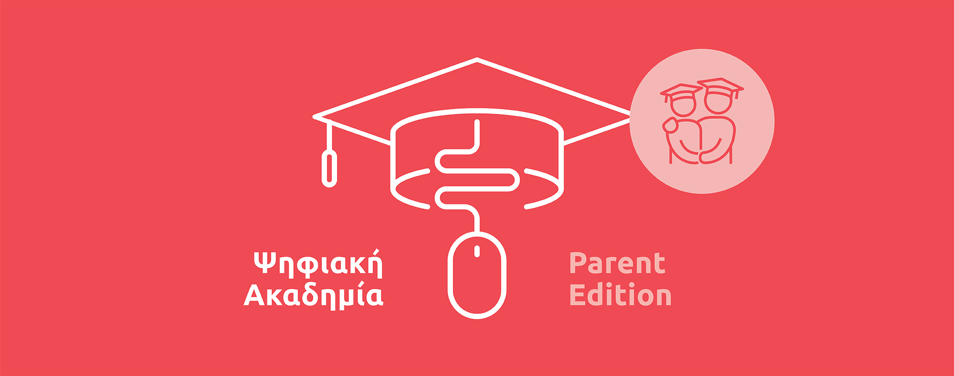 Ξεκινά η Ψηφιακή Ακαδημία: Parent Edition από τη Eurolife FFH και το CSIi