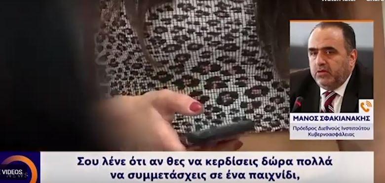 Προσοχή: Μεγάλη απάτη στα κινητά – Πώς μας χρεώνουν