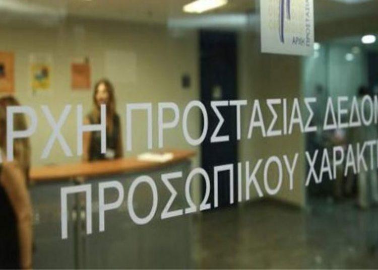 Πρόστιμο 2.000 ευρώ επέβαλε η Αρχή σε υποψήφιο ευρωβουλευτή για «ανεπιθύμητα» μηνύματα