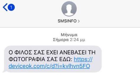 SMSINFO : Απάτη μέσω μηνυμάτων κινητής τηλεφωνίας