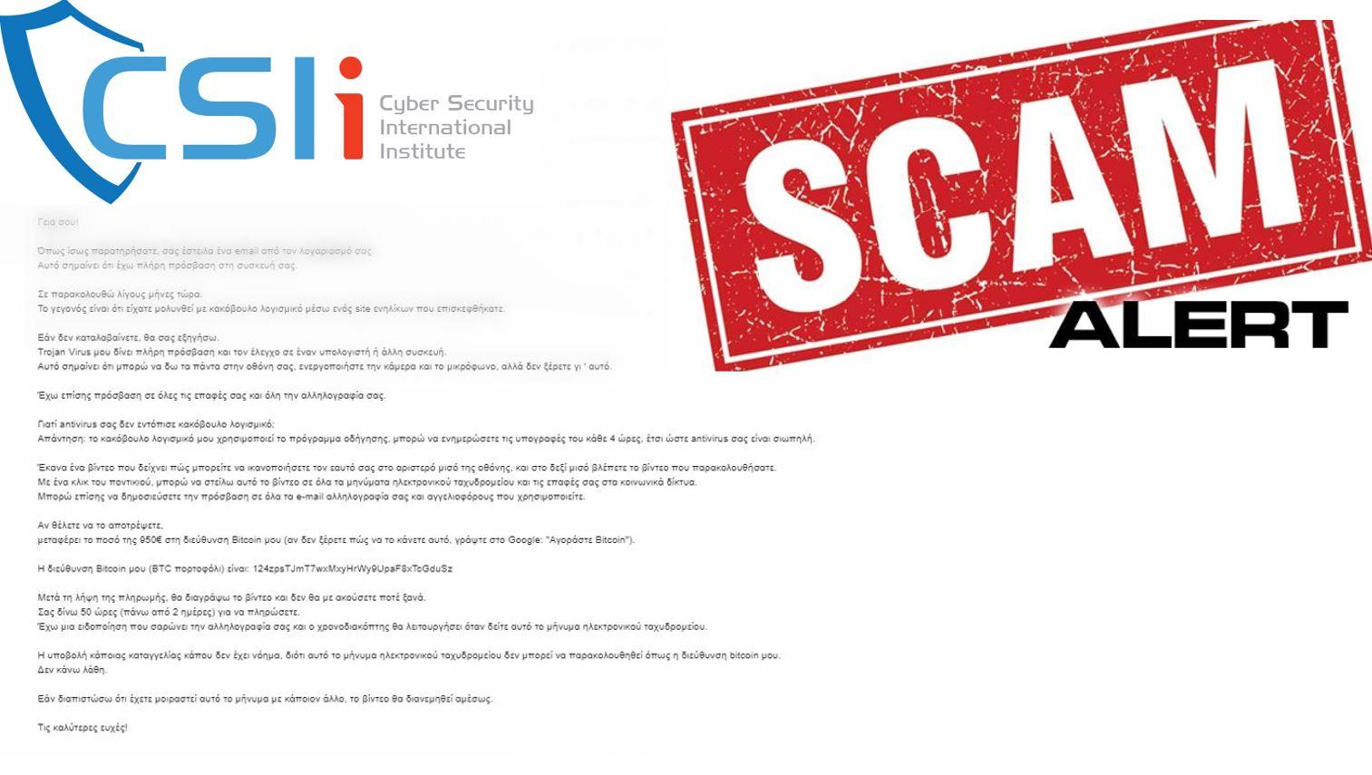 Προσοχή! Ηλεκτρονική επίθεση σε οικιακούς χρήστες με διασπορά εκβιαστικού-κακόβουλου email