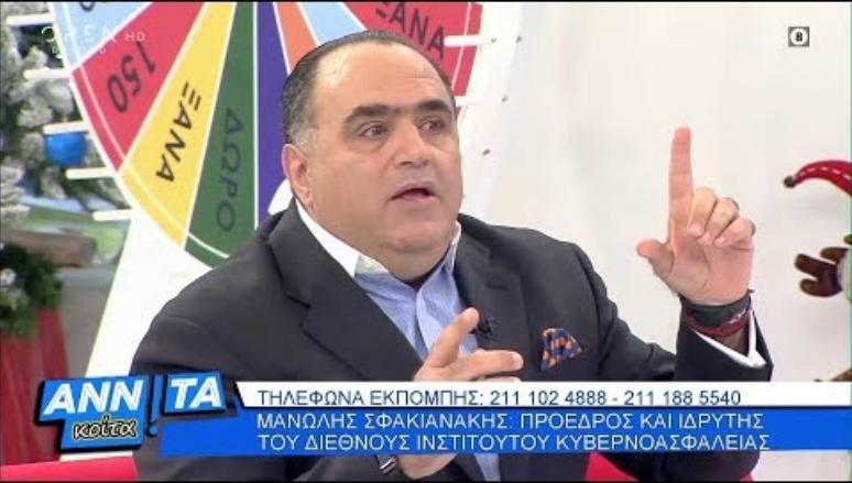 Μανώλης Σφακιανάκης: Ποιοι είναι οι κίνδυνοι του διαδικτύου για τα παιδιά